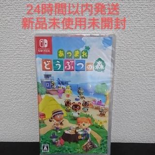 Nintendo Switch - 【新品未使用】あつまれ どうぶつの森 switch