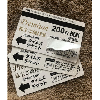タイムズ 優待券 600円相当 期限間近