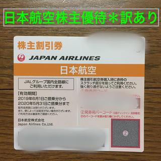 JAL(日本航空) - JAL日本航空 株主優待