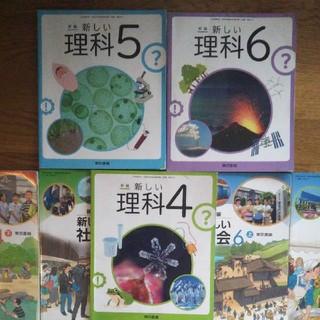 小学生 教科書 教材 理科 4 5 6