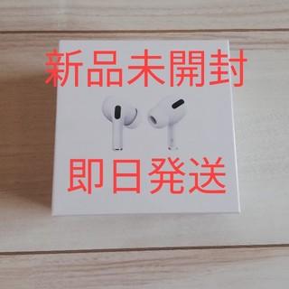 アップル(Apple)のAirPods Pro(ヘッドフォン/イヤフォン)