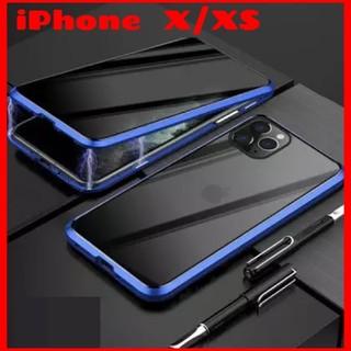 【iPhone X /XS】覗き見防止 ガラススマホケース  ブルー