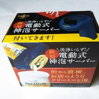 サントリー(サントリー)の洗浄いらず 電動式 神泡サーバー  単4アルカリ電池2本はご用意下さい(アルコールグッズ)