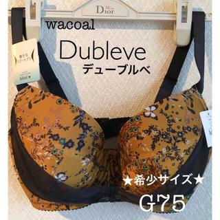 Wacoal - 【新品タグ付】wacoal/★希少サイズ★DubleveデューブルベG75