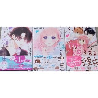 初版帯付き ふたりで恋をする理由1〜3巻