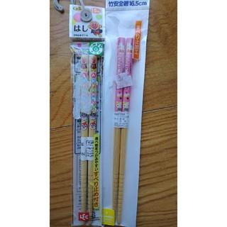 アンパンマン - 子供用 お箸 箸 すべらない箸 アンパンマン ハローキティ 2本セット