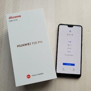 NTTdocomo - HUAWEI P20 pro  SIMロック解除済み