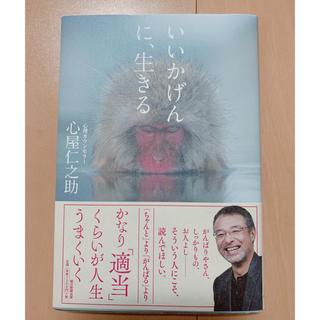 アサヒシンブンシュッパン(朝日新聞出版)の心屋仁之助さん著 『いいかげんに、生きる』(ノンフィクション/教養)
