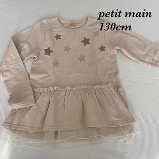 petit main - 新品 プティマイン 裏毛ロゴアップリケペプラムTシャツ 130cm