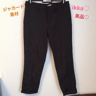 ikka - 【美品】4/3まで値下げ♡イッカ♡ikka♡パンツ♡ジャカード素材