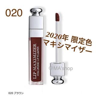 Dior - 限定 ディオール アディクトリップ マキシマイザー 020 ブラウン