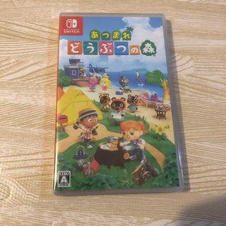 Nintendo Switch - あつまれ どうぶつの森 Switch新品未使用