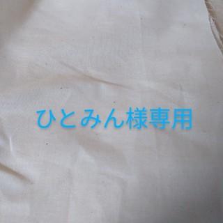 ひとみん様専用ページ