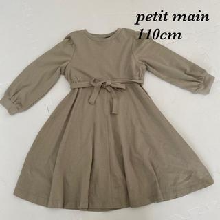 petit main - 新品 プティマイン 共布ベルトつきカットソーワンピース 110cm