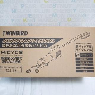 ツインバード(TWINBIRD)のツインバード  スティック型掃除機(掃除機)