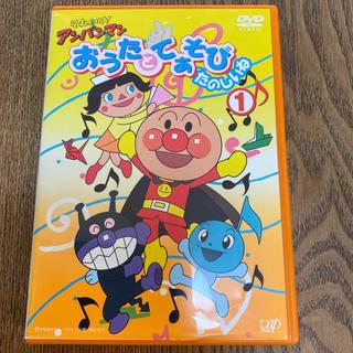 アンパンマン(アンパンマン)のそれいけ!アンパンマン おうたとてあそび たのしいね(1) DVD(舞台/ミュージカル)