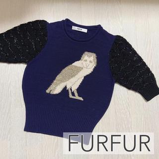 fur fur - ファーファー * ふくろうセーター ふくろうニット ネイビー 紺