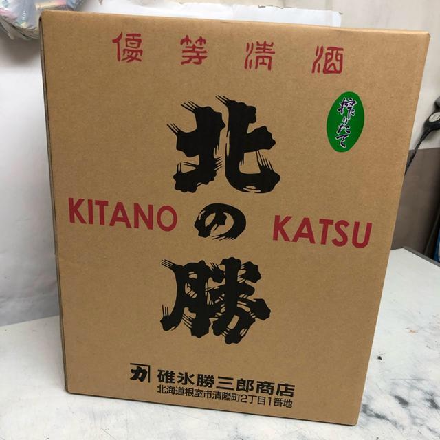 北の勝 搾りたて しぼりたて 6本セット 食品/飲料/酒の酒(日本酒)の商品写真