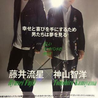 ジャニーズWEST - 藤井流星 神山智洋 CINEMA SQUARE vol.120