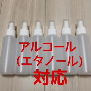 【未使用】アルコール エタノール 詰め替え容器 小分け 詰替 6本セット