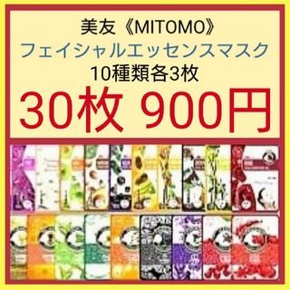 10種類30枚《日本製》美友フェイシャルエッセンスパック