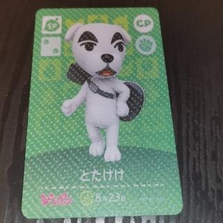 どうぶつの森 amiibo カード とたけけ
