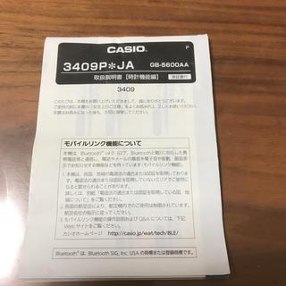 ジーショック(G-SHOCK)のGショックGB-5600AA 取扱説明書(腕時計(デジタル))