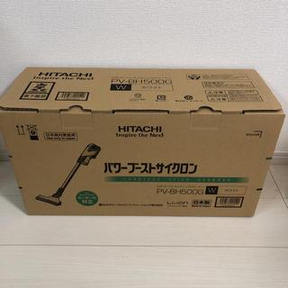 日立 - 新品未開封 日立 HITACHI 掃除機 クリーナー PV-BH500G W