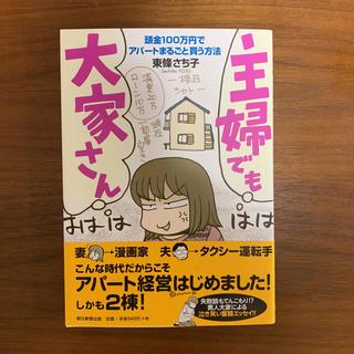 アサヒシンブンシュッパン(朝日新聞出版)の主婦でも大家さん 頭金100万円でアパ-トまるごと買う方法(青年漫画)