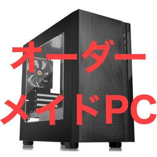 Microsoft - オーダーメイドパソコン