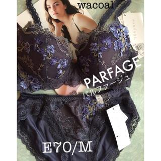 Wacoal - 【新品タグ付】ワコール*PARFAGE*E70M(定価¥13,970)