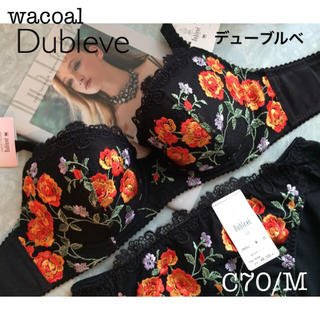 Wacoal - 【新品タグ付】wacoal/デューブルベC70(定価¥18,370)
