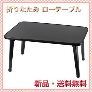 ローテーブル 折りたたみ 木目調 ブラック(ローテーブル)