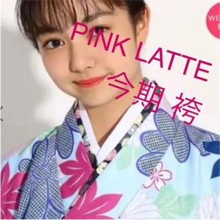 PINK-latte - ピンクラテ 着付け簡単 袴セット 卒業式 小学生