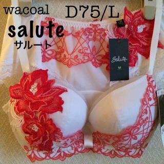 ワコール(Wacoal)の【新品タグ付】wacoal/SaluteブラセットD75L(定価¥14,630)(ブラ&ショーツセット)