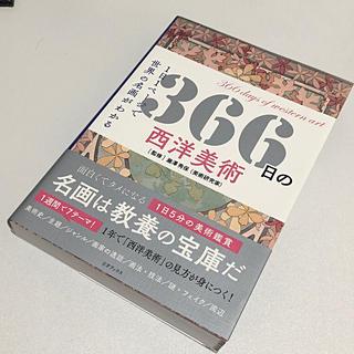 366日の西洋美術 1日1ページで世界の名画がわかる(アート/エンタメ)