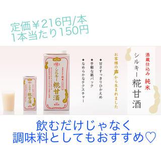 200ml×12本セット☆金沢 福光屋 酒蔵仕込み 純米 シルキー糀甘酒
