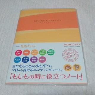 コクヨ - コクヨ エンディングノート