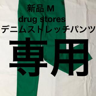 ドラッグストアーズ(drug store's)のdrug stores 新品パンツ 3(M)(デニム/ジーンズ)