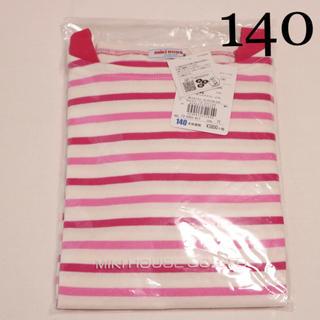 mikihouse - ミキハウス ロンT Tシャツ ボーダー 女の子 ピンク 140 新品