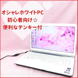 エヌイーシー(NEC)の初心者用パソコン☆メモリ8GB☆使いやすい☆届いたらすぐ使える☆テンキー(ノートPC)
