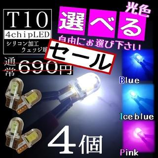 T10 LED ウェッジ球 ポジション ナンバー スモール # T20 H4