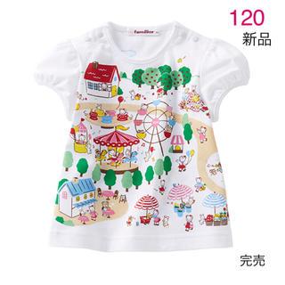 familiar - 【70周年特別企画】familiarファミちゃんTシャツ(半袖) 120