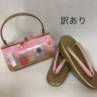 訳あり☆草履バッグセット☆フリーサイズ 210(下駄/草履)