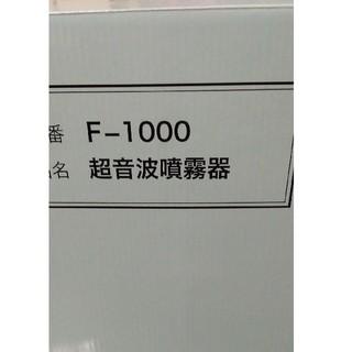 FELISSIMO - フェリシモ超音波噴霧器F1000