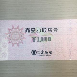 髙島屋 - 高島屋 商品お取替券 10,000円分