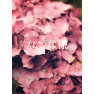 なづな様専用(カレンダー)