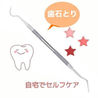 歯石とり❇︎スケーラー 口内ケア オーラルケア セルフケア 歯石除去