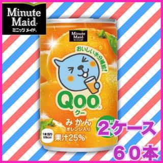 コカ・コーラ - コカ・コーラ QOOみかん 2ケース 60本