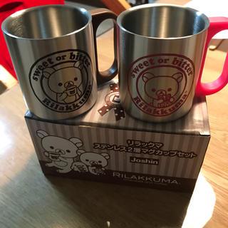 【早い者勝ち 新品未使用】リラックマ ステンレスマグカップ(グラス/カップ)